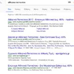 διαφημισεις στο δικτυο αναζητης της google