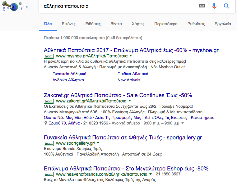 δικτυο-αναζητησης-google-search